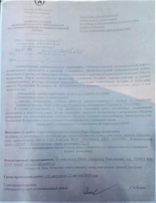 Согласование раскопок РВИО властями Медвежьегорского района