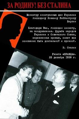 """""""За Родину! Без Сталина"""": письмо ветеранов и антисталинские плакаты"""