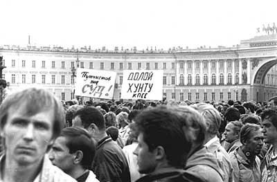 Август 1991: что осталось в памяти?