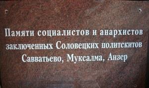 Дни памяти на Соловках 2013