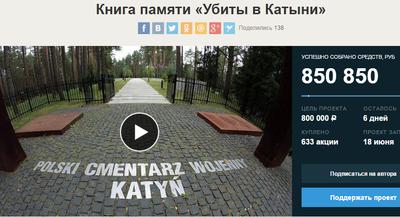 Книга памяти «Убиты в Катыни» выйдет 17 сентября