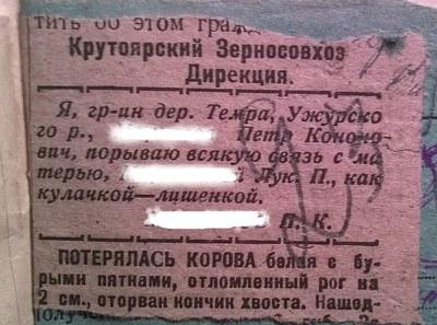 Лекция Алексея Бабия о фондах «лишенцев»