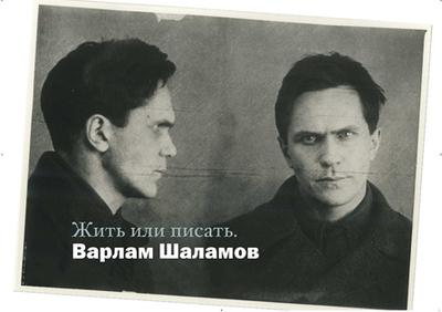 Немецкая выставка о Варламе Шаламове демонстрируется в Петербурге