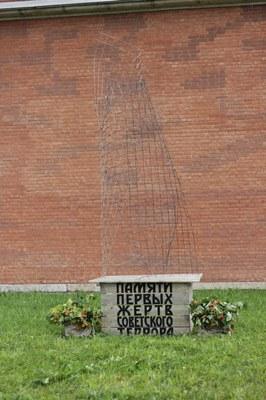 Общество «Мемориал» напомнит о жертвах красного террора