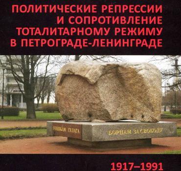 Справочник о репрессиях в Петрограде-Ленинграде