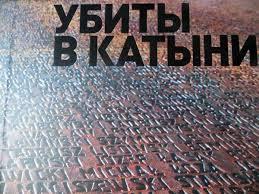 """Книгу """"Убиты в Катыни"""" представят в Петербурге"""