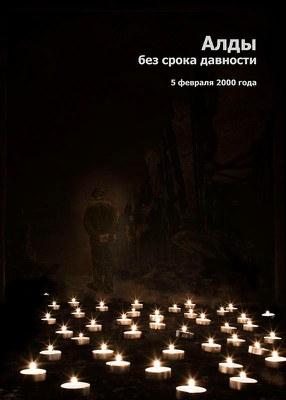 В Петербурге пройдет вечер памяти жертв трагедии в поселке Новые Алды (Грозный)