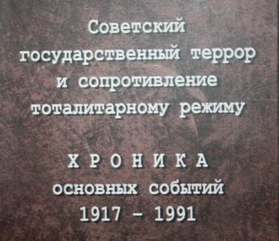 Государственный террор и сопротивление: 1917–1991