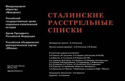 Новое издание «Сталинских расстрельных списков»