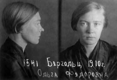 Ольга Берггольц: «Неразрывно спаять тюрьму с блокадой...»