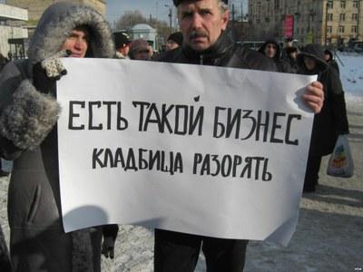 """Письмо губернатору: """"Взорванная тишина петербургских некрополей"""""""