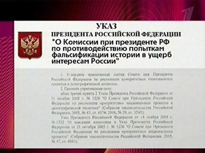 Создание комиссии по фальсификации: комментарии ученых