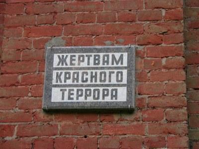 """Митинг """"Мемориала"""" в Ковалевском леcу"""