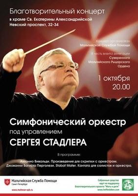 Благотворительный концерт в базилике Святой Екатерины
