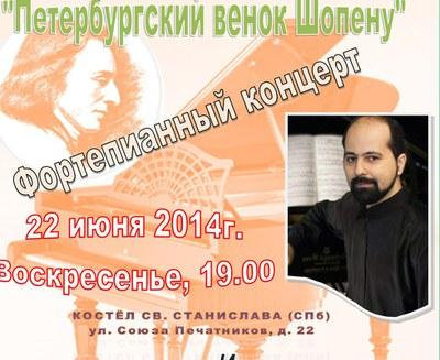 Петербургский венок Шопену