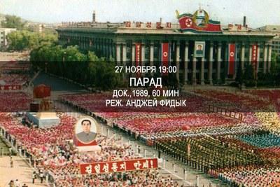 Польский фильм о Северной Корее