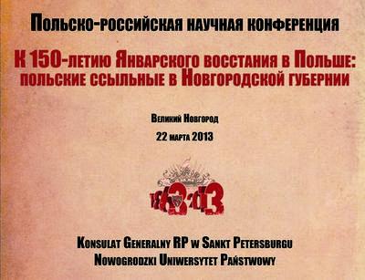 Польское январское восстание - К 150-летию. Научная конференция