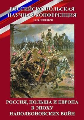 Россия, Польша, Европа в эпоху наполеоновских войн