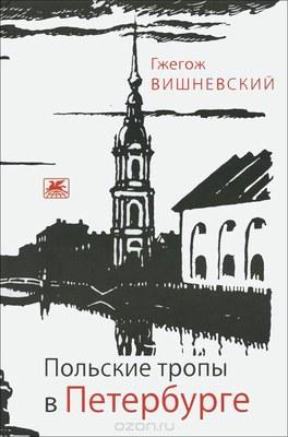 Тропы Гжегожа Вишневского