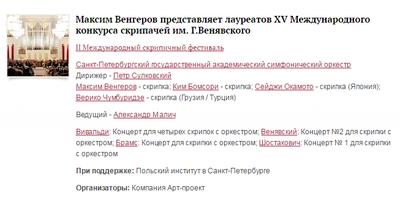Победители XV конкурса Генрика Венявского выступят в Петербурге