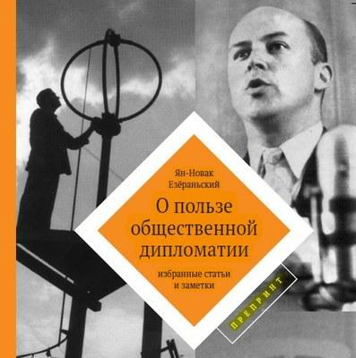Петербург приоткрыл для себя наследие Яна Новака-Езёраньского