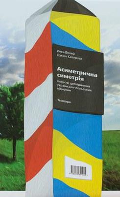 Украина и Польша: Смена стереотипов