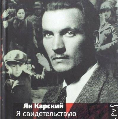 2014-й - год Яна Карского