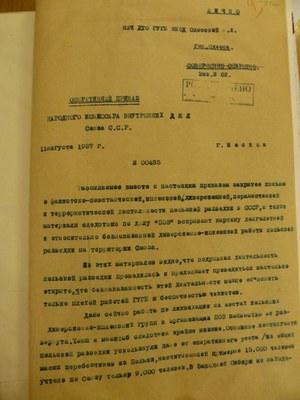 К 80-летию польской операции НКВД
