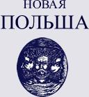 Российский и польский долг памяти и право забвения