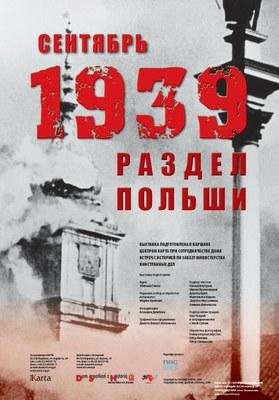 Выставка «Сентябрь 1939. Раздел Польши»