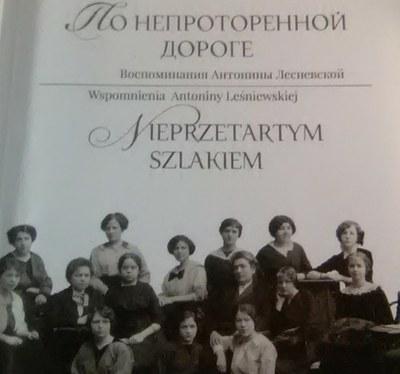 Женская аптека Лесневской