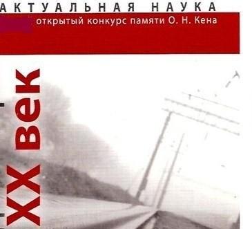6-й исторический конкурс памяти Олега Кена