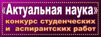 """Итоги 3-го конкурса """"Актуальная наука"""" памяти О.Н.Кена"""