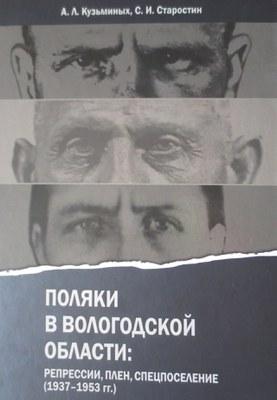 Репрессированные поляки: от Вологды до Петербурга