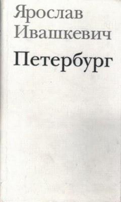 Экскурсия по Петербургу Ярослава Ивашкевича