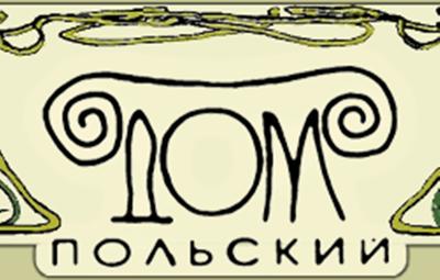 6-й выпуск «Дома польского»