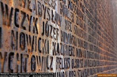 75-летие Катынского преступления