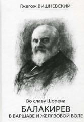 Гжегож Вишневский о Шопене. Впервые на русском