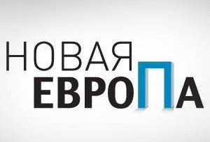 """«Новая Европа» на русском: Презентация в """"Мемориале"""""""