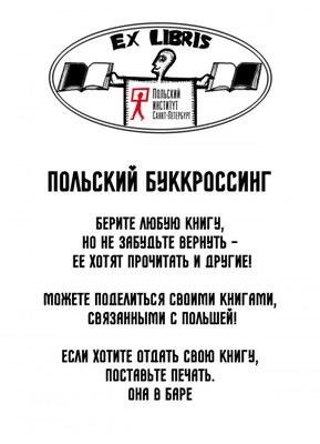 Польский буккроссинг