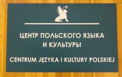 Польский центр в ФИНЭКе