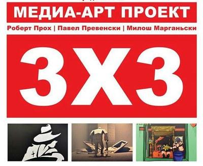 Познаньское 3х3 на Пушкинской, 10