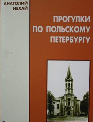 Прогулки по польскому Петербургу