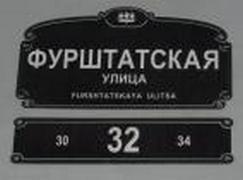 Неизвестный адрес Виткация в Петербурге