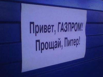 Письмо 44 петербургских писателей и ученых Д.Медведеву