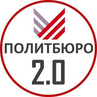 Политбюро 2.0: турбулентность + антиистеблишментная волна»
