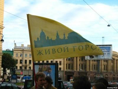 Градозащитное движение в городах Европы и России