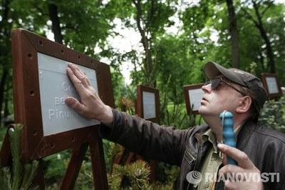 Ботанический сад для невидящих