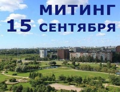 Защитникам парка Малиновка согласовали митинг