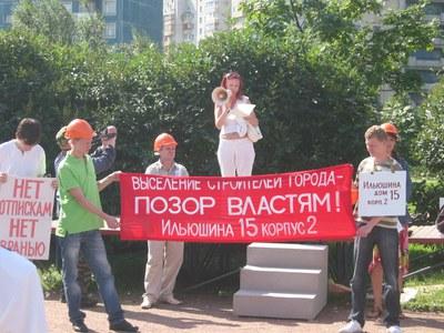 Митинг выселяемых жителей дома 15 к.2 по ул. Илюшина. Фото автора.